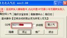 七七人气王和搜客刷赞刷人气软件下载方法
