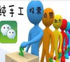 微信刷投票兼职及微信群介绍