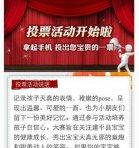 芒果tv中国区投票介绍