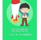 起点中文网刷票利益