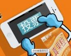 微信拉票及防止过于频繁方法介绍