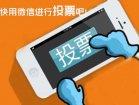 手机投票微信平台介绍