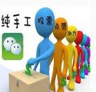 微信投票违法及收费介绍