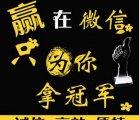 中国最强音等投票的方法及深圳刷票代理价格